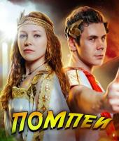 Фотосессия со съёмок фильма о Помпеях канала Artifex