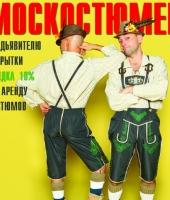 Скидки на прокат костюмов МосКостюмер