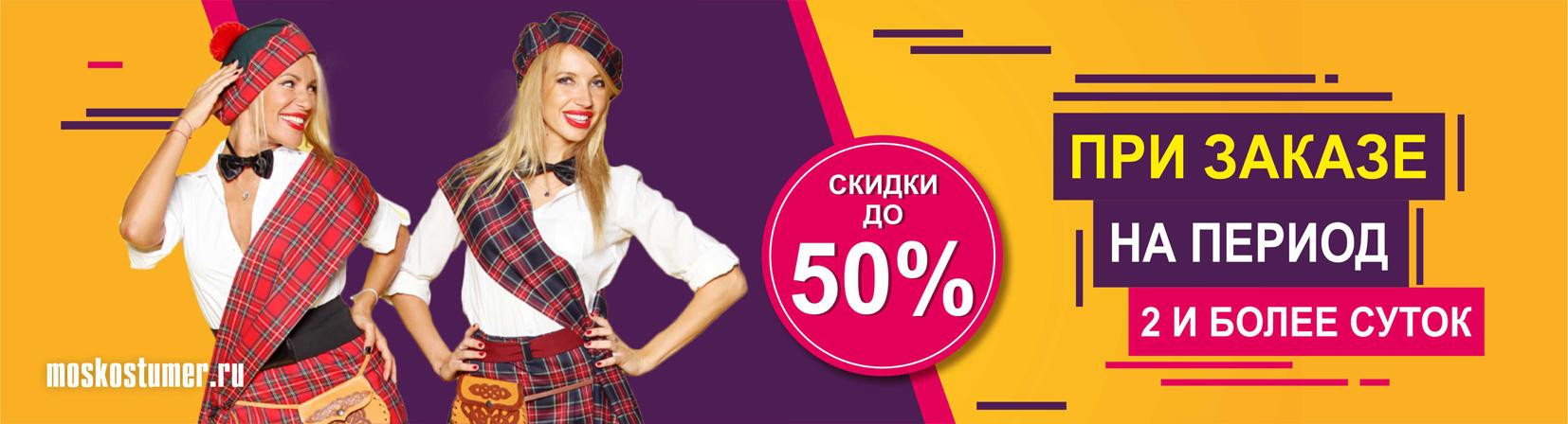 Скидка до 50% при заказе костюмов на период от 2-х суток!