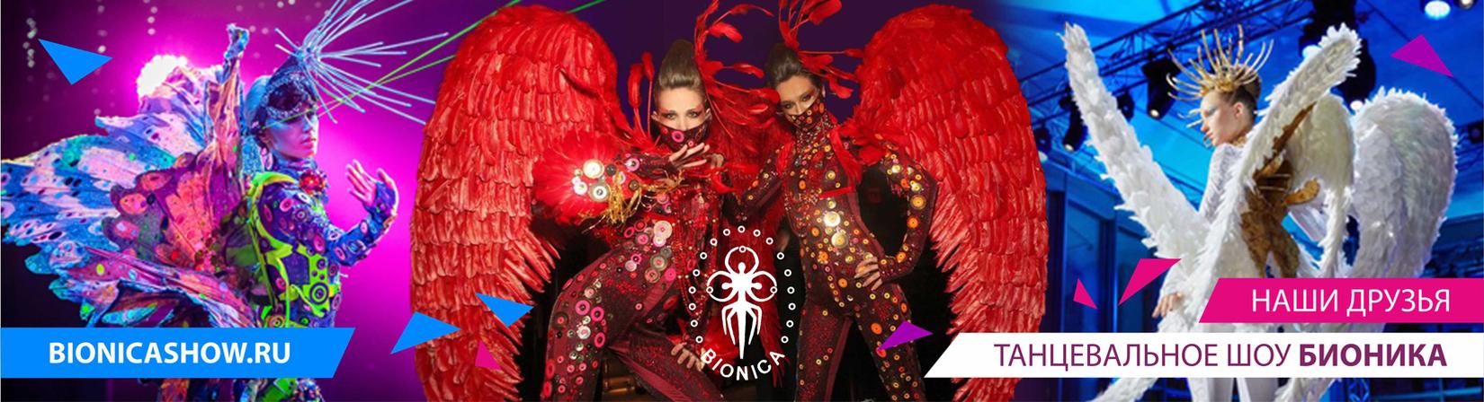 Танцевальное шоу Бионика