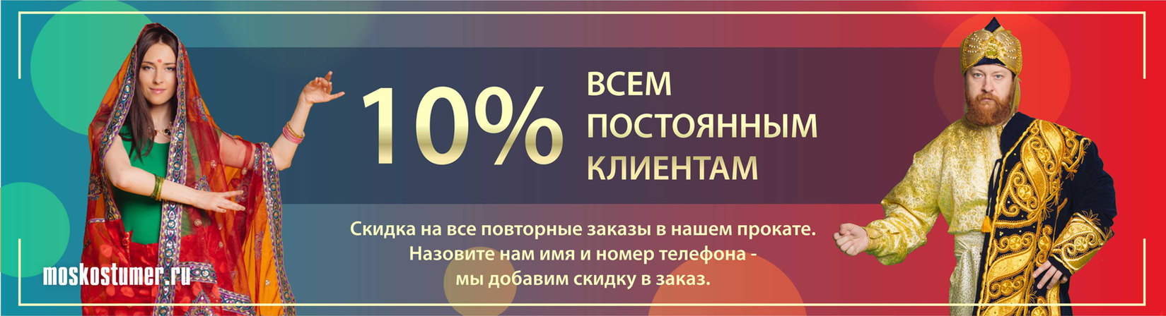Скидка 10% на повторный заказ!