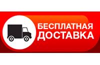 Бесплатная доставка костюмов по Москве