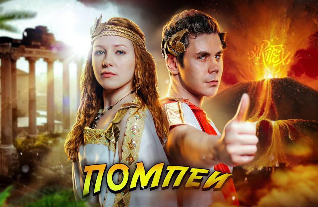 Древние римляне из Помпей в костюмах МосКостюмер