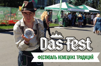 Баварский фестиваль Das Fest в Москве