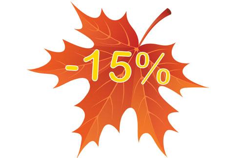 Ноябрьская скидка 15% на прокат костюмов